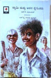 Swamy and friends book